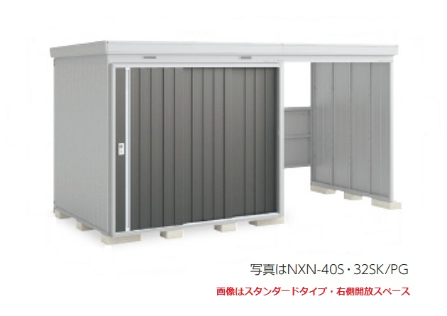 【最安値挑戦中!最大34倍】イナバ物置 ネクスタウィズ NXN-32SK・40S 左側開放スペース型番 スタンダード 一般型 [♪▲]