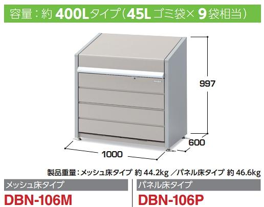 【最安値挑戦中!最大23倍】イナバ物置 ダストボックスミニ DBN-106P パネル床タイプ 容量:約400Lタイプ 受注生産 [♪▲§]