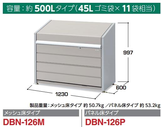 【最安値挑戦中!最大23倍】イナバ物置 ダストボックスミニ DBN-126P パネル床タイプ 容量:約500Lタイプ 受注生産 [♪▲§]
