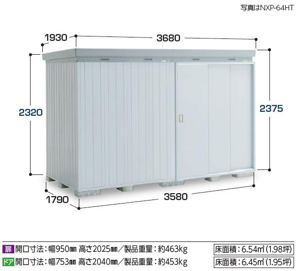【最安値挑戦中!最大23倍】イナバ物置 ネクスタプラス NXP-64HD 断熱材付物置 ハイルーフ ドアタイプ 一般型/多雪地型 大型(6本柱)タイプ[♪▲]