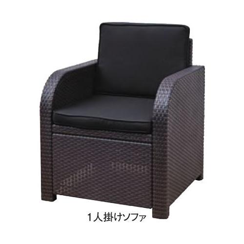 井上金庫 TAN-1S ラタン調ソファ 1人掛け [【店販】♪▲]