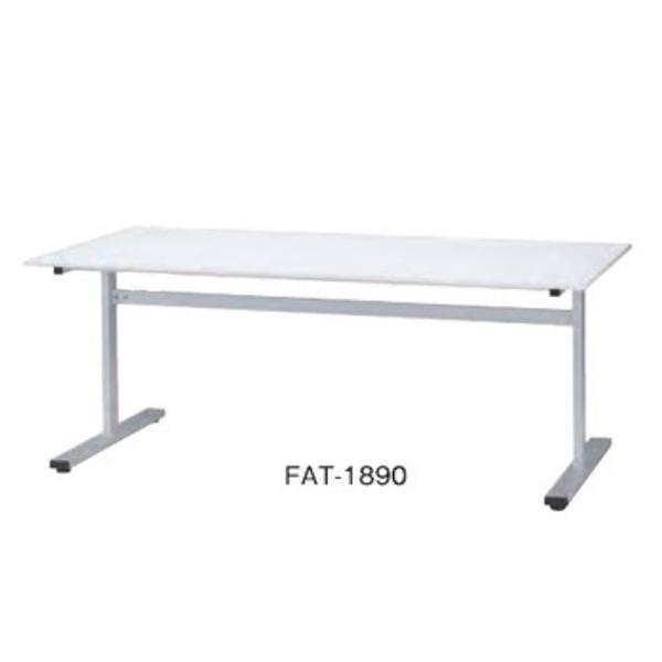 井上金庫 FAT-1890 会議用テーブル W1800 D900 H700 [【店販】♪▲]