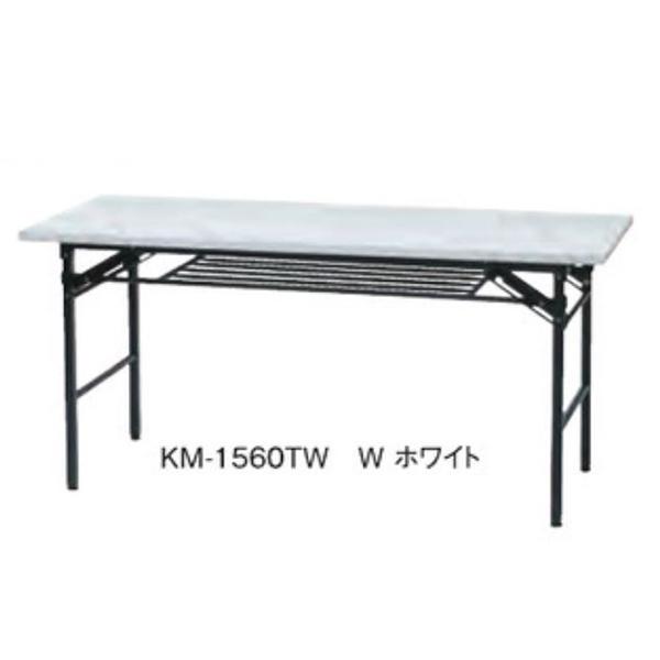 井上金庫 KM-1560T 会議用テーブル W1500 D600 H700 [【店販】♪▲]