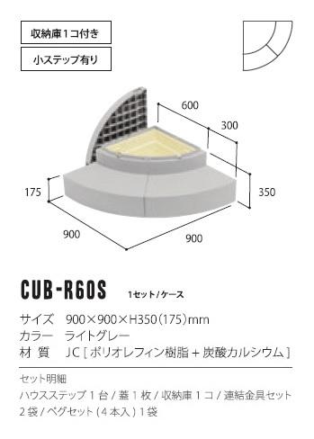 【最安値挑戦中!最大33倍】ハウスステップ 城東テクノ CUB-R60S アールタイプ 収納庫1コ付 [♪△]