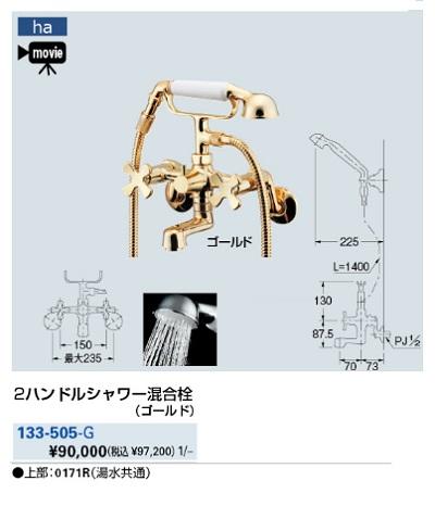 【最安値挑戦中!最大23倍】水栓金具 カクダイ 133-505-G 2ハンドルシャワー混合栓(ゴールド) 壁付 [♪■]