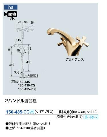 【最安値挑戦中!最大23倍】水栓金具 カクダイ 150-435-CG 2ハンドル混合栓(クリアブラス) [♪■]