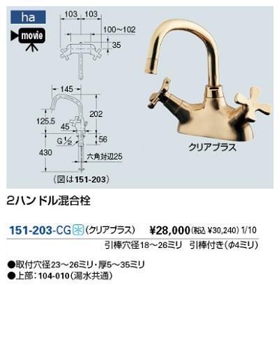 【最安値挑戦中!最大23倍】水栓金具 カクダイ 151-203-CG 2ハンドル混合栓(クリアブラス) [♪■]