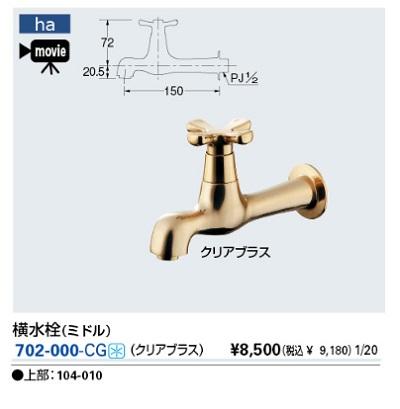 【最安値挑戦中!最大23倍】水栓金具 カクダイ 702-000-CG 横水栓(ミドル・クリアブラス) [□]