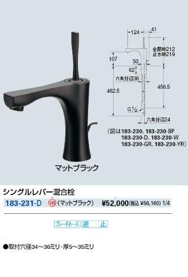 【最安値挑戦中!最大23倍】水栓金具 カクダイ 183-231-D シングルレバー混合栓(マットブラック) [♪■]