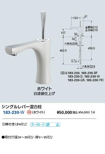 【最安値挑戦中!最大23倍】水栓金具 カクダイ 183-230-W シングルレバー混合栓(ホワイト) [♪■]