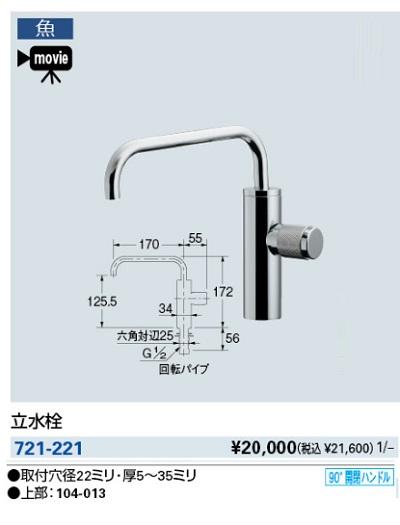 【最安値挑戦中!最大23倍】水栓金具 カクダイ 721-221 立水栓 [♪■]
