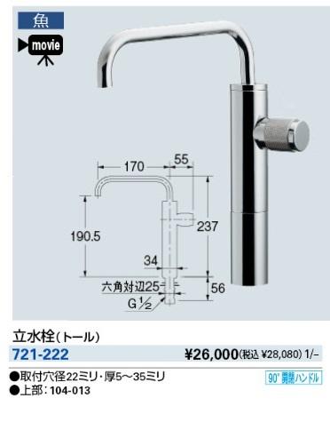 【最安値挑戦中!最大23倍】水栓金具 カクダイ 721-222 立水栓(トール) [♪■]
