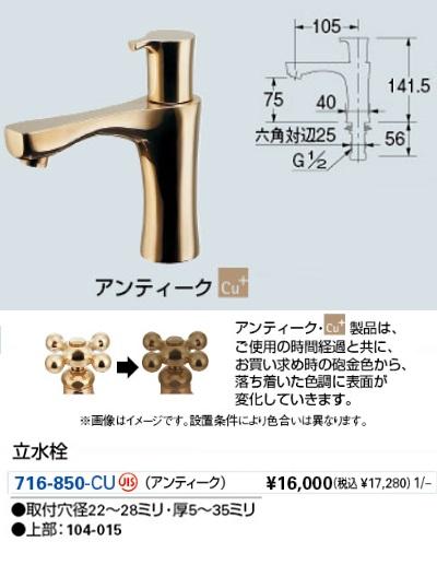 【最安値挑戦中!最大23倍】水栓金具 カクダイ 716-850-CU 立水栓(アンティーク) [□]