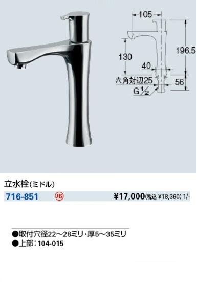 【最安値挑戦中!最大23倍】水栓金具 カクダイ 716-851 立水栓(ミドル) [□]