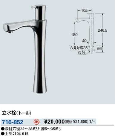 【最安値挑戦中!最大23倍】水栓金具 カクダイ 716-852 立水栓(トール) [♪■]