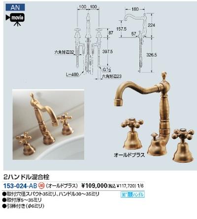 【最安値挑戦中!最大23倍】水栓金具 カクダイ 153-024-AB 2ハンドル混合栓(オールドブラス) [♪■]