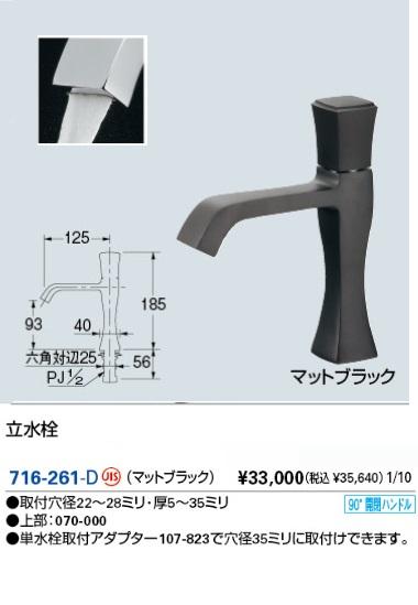 【最安値挑戦中!最大23倍】水栓金具 カクダイ 716-261-D 立水栓(マットブラック) [♪■]