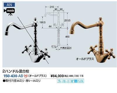 【最安値挑戦中!最大23倍】水栓金具 カクダイ 150-430-AB 2ハンドル混合栓(オールドブラス) [♪■]