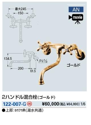 【最安値挑戦中!最大23倍】水栓金具 カクダイ 122-007-G 2ハンドル混合栓(ゴールド) [♪■]