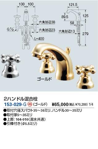 【最安値挑戦中!最大23倍】水栓金具 カクダイ 153-029-G 2ハンドル混合栓(ゴールド) [♪■]