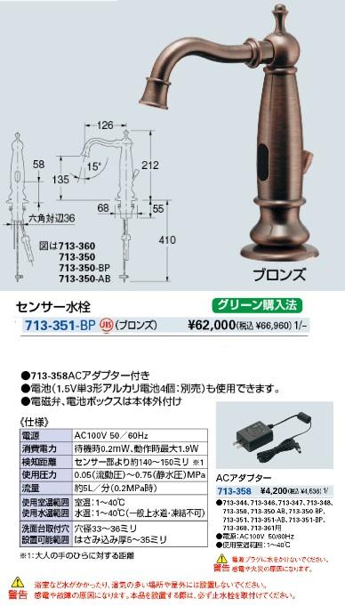 【最安値挑戦中!最大23倍】水栓金具 カクダイ 713-351-BP センサー水栓(ブロンズ) [♪■]