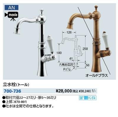 【最安値挑戦中!最大23倍】水栓金具 カクダイ 700-736 立水栓(トール) [♪■]