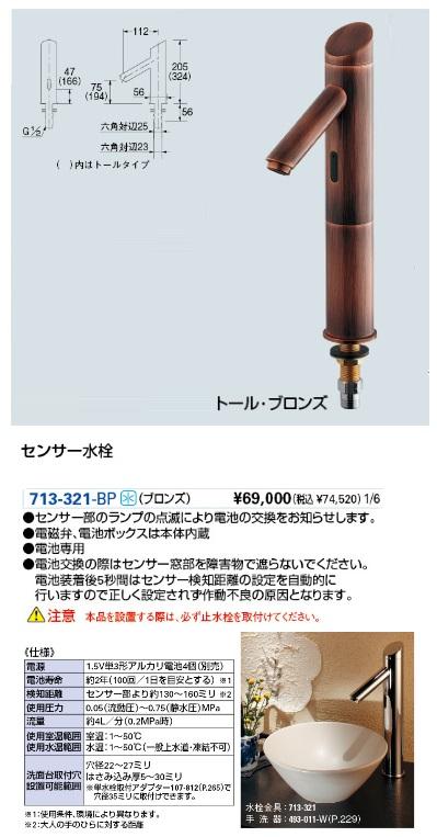 【最安値挑戦中!最大23倍】水栓金具 カクダイ 713-321-BP センサー水栓(トール・ブロンズ) バッテリー電磁弁内蔵 [♪■]