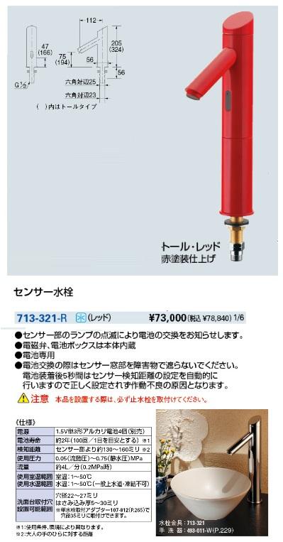 【最安値挑戦中!最大23倍】水栓金具 カクダイ 713-321-R センサー水栓(トール・レッド) バッテリー電磁弁内蔵 [♪■]