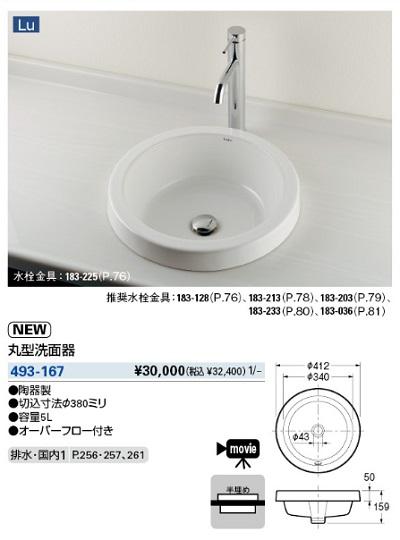【最安値挑戦中!最大23倍】水栓金具 カクダイ 493-167 丸型洗面器 [♪■]