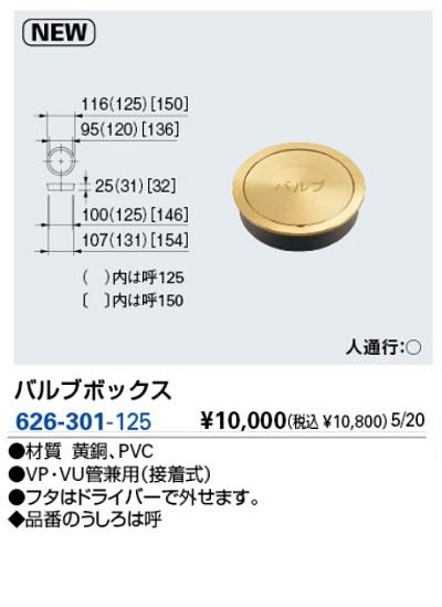 【最安値挑戦中!最大23倍】水栓金具 カクダイ 626-301-125 バルブボックス [□]