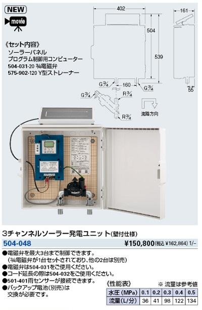 【最安値挑戦中!最大23倍】水栓金具 カクダイ 504-048 3チャンネルソーラー発電ユニット(壁付仕様) [♪■]