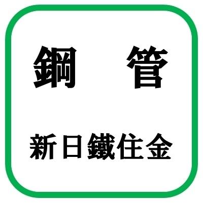 【最安値挑戦中!最大23倍】新日鐵住金 配管用炭素鋼鋼管(白管) JIS G 3452 白 無 サイズ(A)65 [【配送地域:東京のみ】♪□]