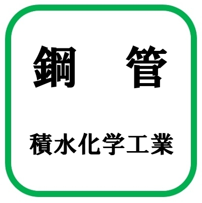 【最安値挑戦中!最大23倍】積水化学工業 水道用硬質塩化ビニルライニング鋼管 エスロンLP (JWWA K 116) SGP-VA (クロ) サイズ(A)100 [【配送地域:東京のみ】♪□]