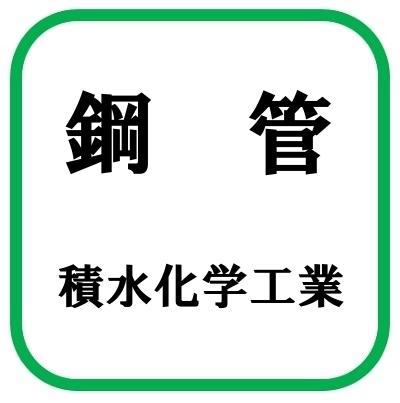 【最安値挑戦中!最大23倍】積水化学工業 水道用硬質塩化ビニルライニング鋼管 エスロンLP (JWWA K 116) SGP-VB (シロW) サイズ(A)100 [【配送地域:東京のみ】♪□]