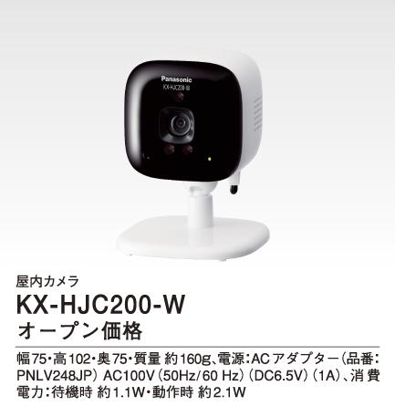【最安値挑戦中!最大23倍】パナソニック インターホン KX-HJC200-W ホームネットワークシステム(屋内カメラ) [■]