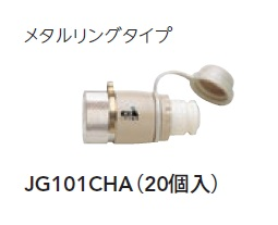 【最安値挑戦中!最大23倍】ハーマン ガスコンロ部材 ガスコンセント(カチット)【JG101CHA (20個入)】ガス栓プラグ(内径9.5mm元管用)メタルリングタイプ[■]