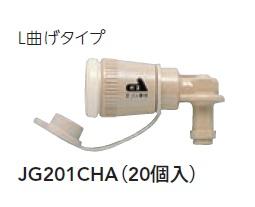 【最安値挑戦中!最大34倍】ハーマン ガスコンロ部材 ガスコンセント(カチット)【JG201CHA (20個入り)】ゴム管用ソケット(内径9.5mmゴム管用)L曲げタイプ[■]