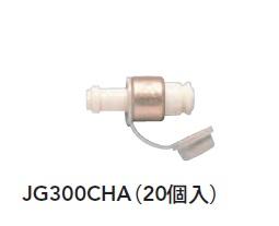 【最安値挑戦中!最大23倍】ハーマン ガスコンロ部材 ガスコンセント(カチット)【JG300CHA (20個入り)】ゴム管用プラグ(内径9.5mmゴム管用)[■]