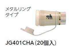【最安値挑戦中!最大34倍】ハーマン ガスコンロ部材 ガスコンセント(カチット)【JG401CHA (20個入)】機器用ソケット(内径9.5mm元管用)メタルリングタイプ[■]