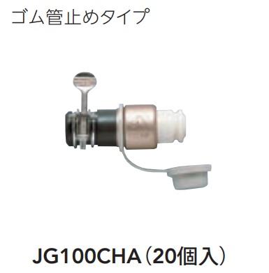 【最安値挑戦中!最大34倍】ハーマン ガスコンロ部材 ガスコンセント(カチット)【JG100CHA (20個入り)】ガス栓用プラグ(内径9.5mm元管用)ゴム管止めタイプ[■]
