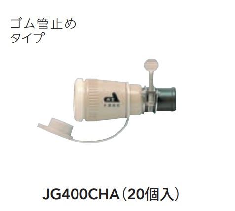 【最安値挑戦中!最大34倍】ハーマン ガスコンロ部材 ガスコンセント(カチット)【JG400CHA (20個入り)】機器用ソケット(内径9.5mm元管用)ゴム管止めタイプ[■]
