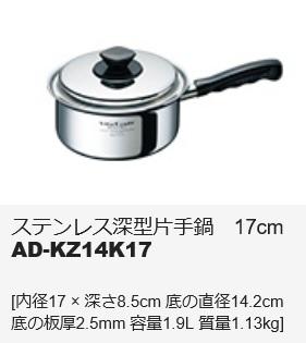 【最安値挑戦中!最大24倍】IHクッキングヒーター 関連部材 パナソニック AD-KZ14K17 ステンレス片手鍋 内径17cm 全面多層構造(6層) [■]