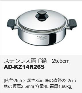 【最安値挑戦中!最大33倍】IHクッキングヒーター 関連部材 パナソニック AD-KZ14R26S ステンレス両手鍋 内径25.5cm 全面多層構造(6層) [■]