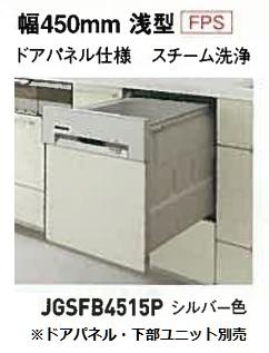【最安値挑戦中!最大34倍】パナソニック JGSFB4515P 食器洗い乾燥機 浅型 幅450mm シルバー色 (パネル別売) [△【メーカー在庫限り】]