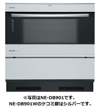 【最安値挑戦中!最大34倍】ビルトイン電気オーブンレンジ パナソニック NE-DB901W ビストロ スチーム機能つき 200V シルバー (ケコミ部シルバー) [■]