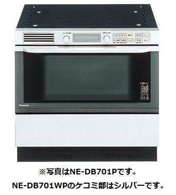 【最安値挑戦中!最大34倍】ビルトイン電気オーブンレンジ パナソニック NE-DB701WP 200V シルバー (ケコミ部シルバー) [■]