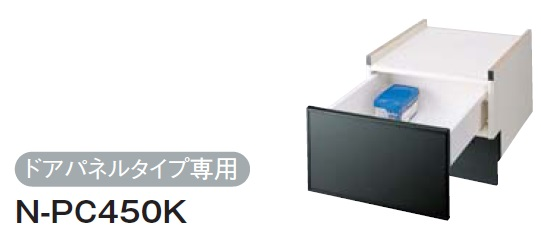 【最安値挑戦中!最大34倍】食器洗い乾燥機 パナソニック N-PC450K 別売品 ドアパネルタイプ専用下部収納キャビネット 45cmタイプ/ブラック [■]