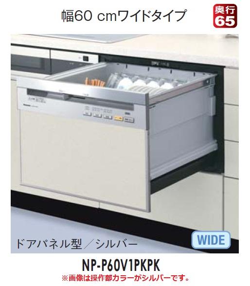 【最安値挑戦中!最大23倍】食器洗い乾燥機 パナソニック NP-P60V1PKPK 幅60cm ワイドタイプ (パネル別売) [■]
