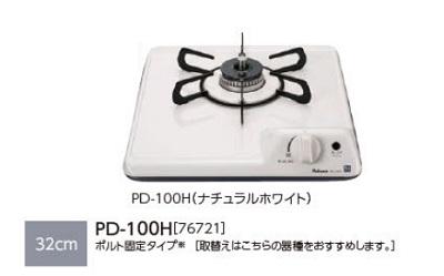 【最安値挑戦中!最大24倍】ビルトインコンロ パロマ 【PD-100H プロパン用】 ミニキッチンシリーズ ナチュラルホワイト 幅32cm