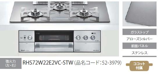 【最安値挑戦中!最大23倍】ビルトインコンロ リンナイ RHS72W22E2VC-STW DELICIA 75cm オーブン接続なし アローズシルバー ココット付属 AC100V [≦]